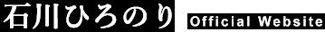 石川ひろのり公式ホームページ |県政刷新 神奈川県議会議員